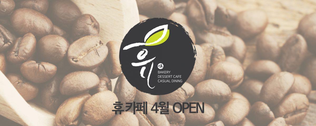 휴카페-오픈-최종-1200x480.jpg