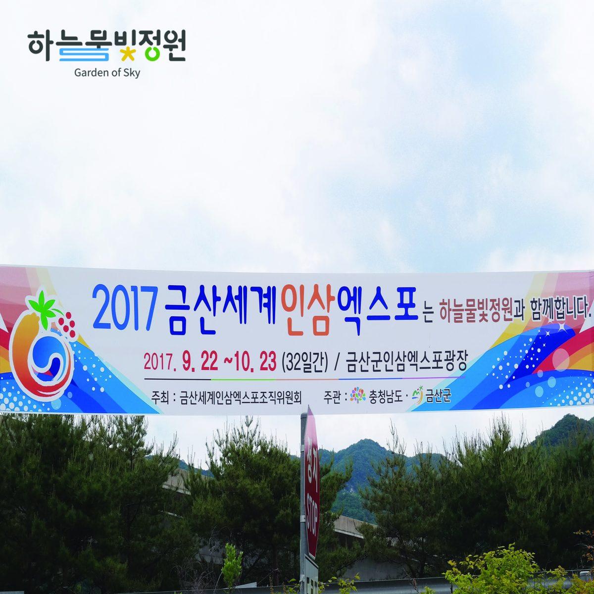 금산세계인삼엑스포하늘물빛정원_인스타201705231-1200x1200.jpg